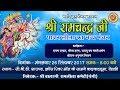 Shri Balaji Ramleela Live Day 06 - सीता हरण - सीबीडी ग्राउंड कड़कड़डूमा दिल्ली 26/09/2017