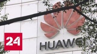 Huawei стал новой мишенью США в торговой войне с Китаем - Россия 24