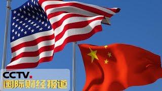 《国际财经报道》 20190814| CCTV财经