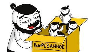 МАРМАЖ: ЗАБЫТОЕ И НЕ ВОШЕДШЕЕ (анимация)