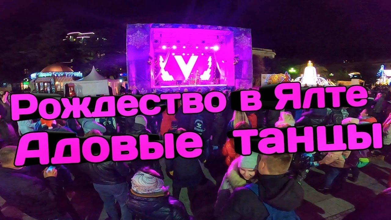 АДОВЫЙ ТАНЦПОЛ НА РОЖДЕСТВО В ЯЛТЕ Новый год в Ялте 2020 ...