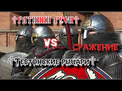 ✞ Ратники Руси против Тевтонских рыцарей ✞ Сражение ✞