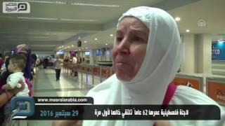 مصر العربية | لاجئة فلسطينية عمرها 62 عاماً تلتقي خالها لأول مرة