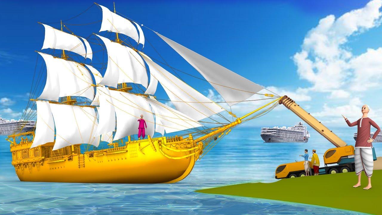 தங்க கப்பல் கதை - Golden Ship Story | 3D Animated Tamil Moral Stories | Maa Maa TV Fairy Tales