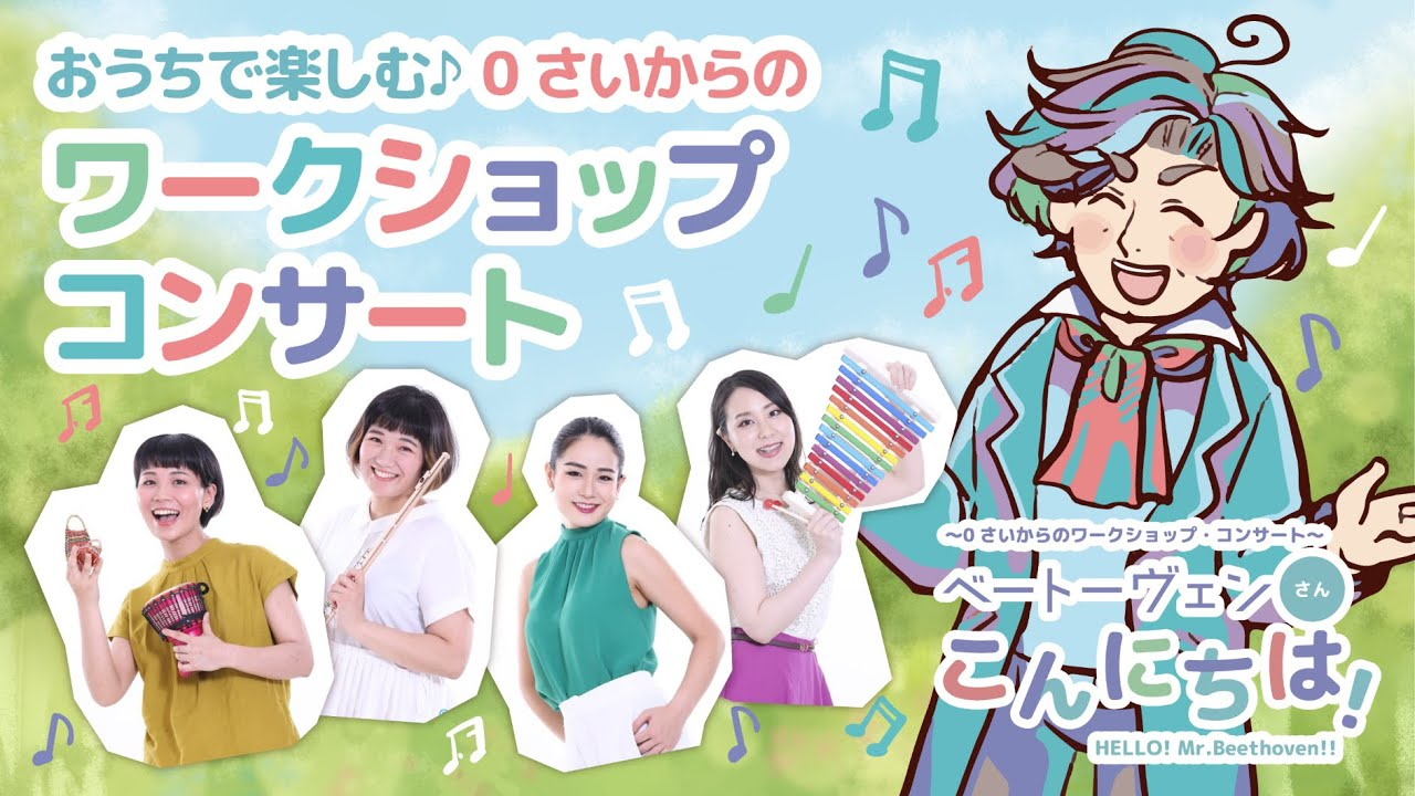 【映像作品】〜0さいからのワークショップ・コンサート〜ベートーヴェンさんこんにちは!