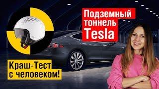 Tesla Model 3 в продаже, краш-тест с живым человеком, ракеты уничтожают машины - VeddroNews e119