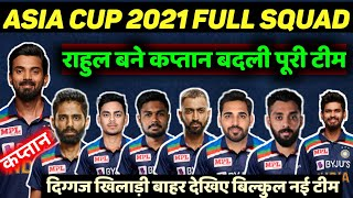 Asia cup 2021 - BCCI announced Team India squad for T20 Asia cup 2021; Rahul captain