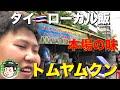【タイ ローカル飯】本場の味 トムヤムクン の動画、YouTube動画。