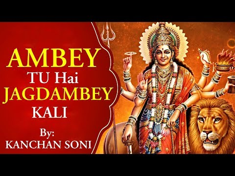 Latest Ambey Maa Aarti {अम्बे तू है जगदम्बे काली} !! Full Hd Video Song #Kanchan Soni