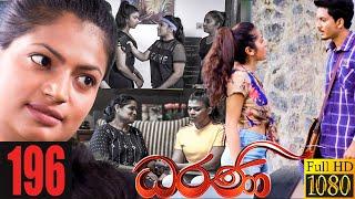 Dharani | Episode 196  16th June 2021 Thumbnail