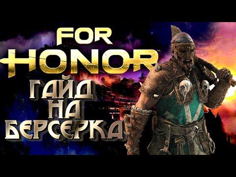 For Honor Гайд на Берсерка