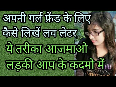 how to write a love letter in hindi