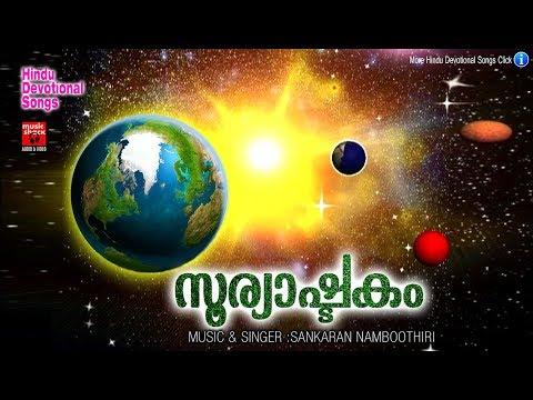 surya-ashtakam-stotram-#-സൂര്യാഷ്ടകം-#-hindu-devotional-vidoe-song-2019