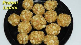 Peanut Laddu in Kannada KadalekaiShenga unde recipe in Kannada Rekha Aduge