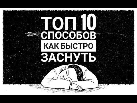 ТОП 10 способов как быстро заснуть. Лайфхаки для сна