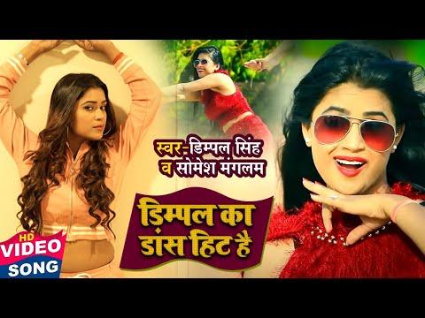 #Dimpal_Singh #Harsh#Jha का New #Video_Song - Dimpal Ka Dance Hit Hai - Latest Songs 2019 New