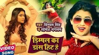 #Dimpal_Singh #Harsh#Jha का New #_Song -  Dimpal Ka Dance Hit Hai -  - Latest Songs 2019 New