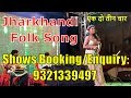 Mamta Raut Singing Nagpuri Songs in Ranchi Stage Show 2016  (Part - 6) Mp3