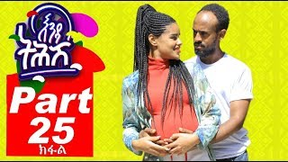 Ethiopia : Enda Tehish (እንዳ ትሕሽ) - 25 ክፋል | Tigrigna sitcom drama Part  -25- full - 2019