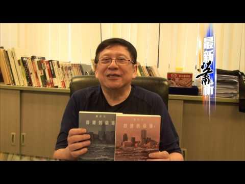 談談兩電利潤新協議 香港的命運推出了﹗  〈蕭若元:最新蕭析〉2017-04-26