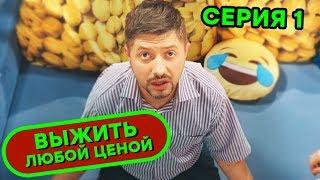 Выжить любой ценой - 1 серия | 🤣 КОМЕДИЯ - Сериал 2019 | ЮМОР ICTV