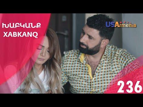 Xabkanq /Խաբկանք - Episode 236
