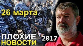 Вячеслав Мальцев | Плохие новости | Артподготовка | 26 марта 2017