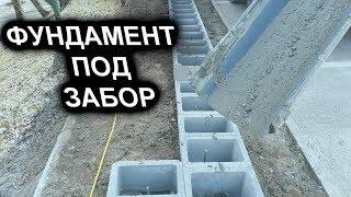видео Фундамент для забора - бетонирование