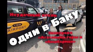 БАКУ 2019, ОТЕЛЬ,РЕСТОРАН,ЭКСКУРСИЯ