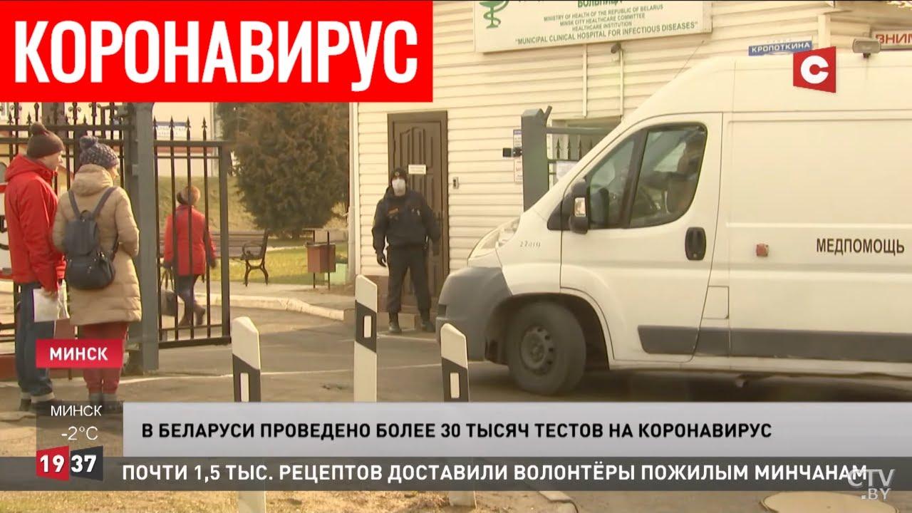 Коронавирус в Беларуси. Главное на сегодня (30.03). Что происходит сейчас на границе? Статистика