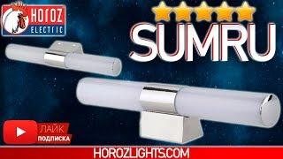 Подсветка зеркал и картин SUMRU → обзор на подсветку SUMRU → Horoz Electric