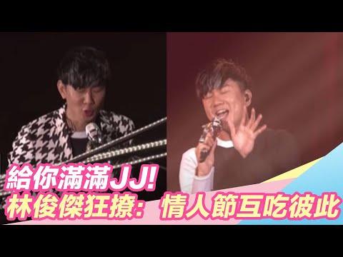 這首難倒金曲歌王!林俊傑連唱2次都失敗|三立新聞網SETN