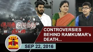 Aayutha Ezhuthu Neetchi 22-09-2016 Controversies behind Ramkumar's Death.. – Thanthi TV Show