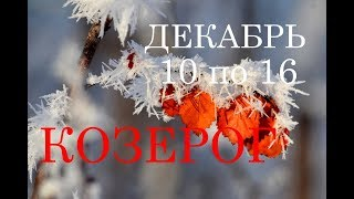 КОЗЕРОГ. ТАРО-ПРОГНОЗ на НЕДЕЛЮ с 10 по 16 ДЕКАБРЯ 2018г.