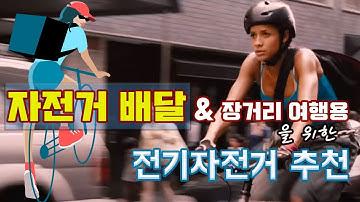 자전거배달에 탁월한 고성능 전기자전거 추천 5가지