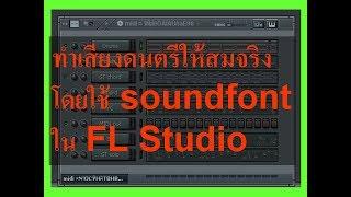ทำเสียงดนตรีให้สมจริงโดยใช้ soundfont ใน FL Studio