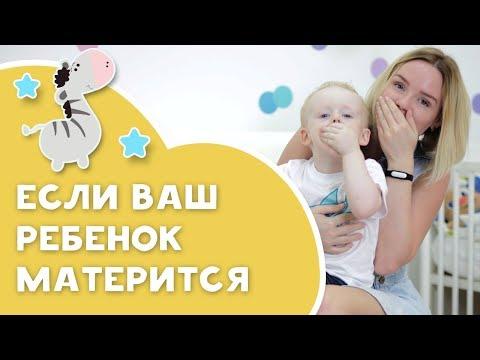 Как отучить ребенка от матерных слов