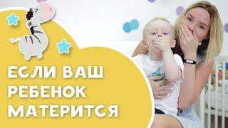 Если ваш ребенок матерится [Любящие мамы]
