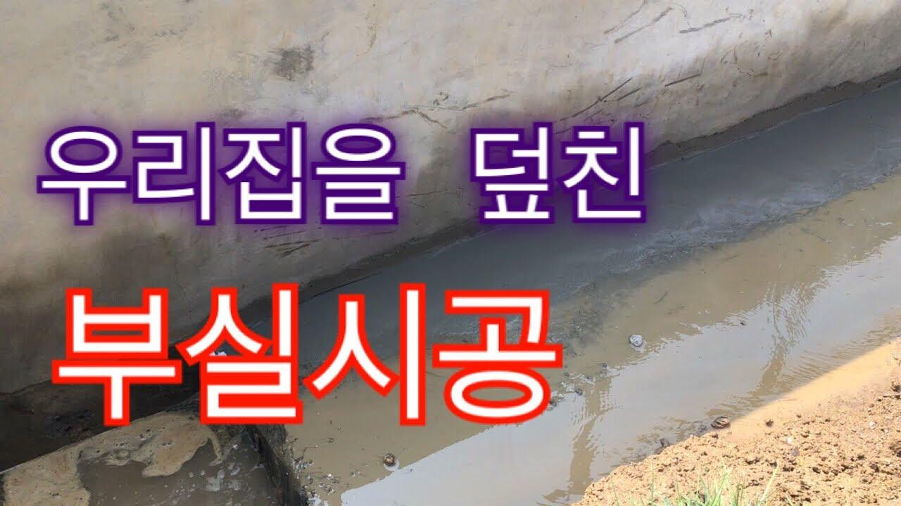 전원주택 건축 부실시공과 하자보수작업  ㅣ 시공사의 대처 ㅣ집짓기 업체 선정 시 우선순위!!
