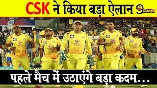 IPL 2019: CSK ने किया बड़ा ऐलान, पहले मैच में उठाएंगे बड़ा कदम... | Chennai Super Kings