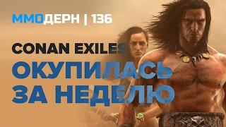ММОдерн №136 [самое интересное из мира ММО] — Conan Exiles, Blade & Soul, Lineage Eternal, Bless...