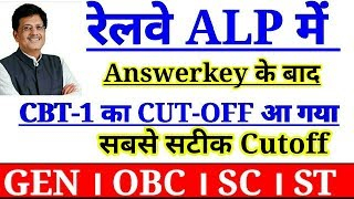 RRB ALP CBT-1 CUTOFF AFTER OFFICIAL ANSWERKEY||RAILWAY TECHNICIAN CUTOFF