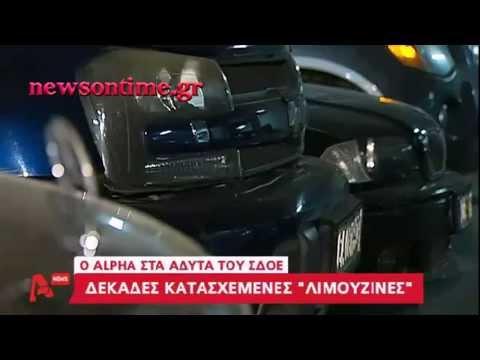 newsontime.gr - Δεκάδες κατασχεμένες  '' Λιμουζίνες '' απο το ΣΔΟΕ