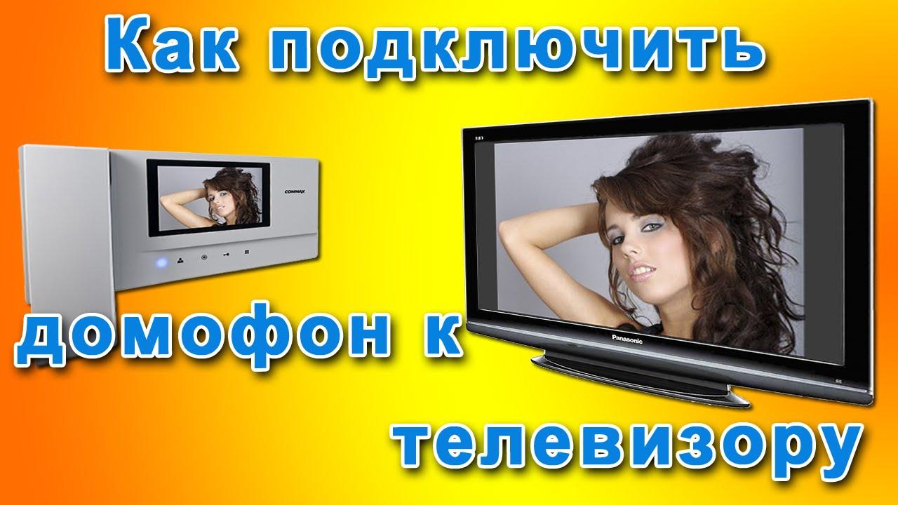 Как подключить домофон к телевизору