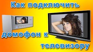 Как подключить домофон к телевизору(, 2014-11-15T07:22:36.000Z)
