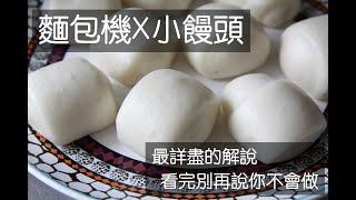 [麵包機]小饅頭示範