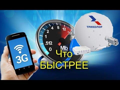 Сравниваем интернет 3G и спутниковый от Триколор какой быстрее