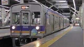 【南海電鉄】南海高野線6200系に「南海電車まつり2018」のPRヘッドマーク