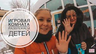 ОБСУЖДАЕМ С МАМОЙ ПОСЛЕДНИЕ ВИДЕО ДЕТСКАЯ ИГРОВАЯ КОМНАТА РАЗВЛЕКАЕМ ДЕТЕЙ В РОССИИ