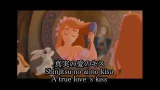 Enchanted - True Love's Kiss [Japanese]